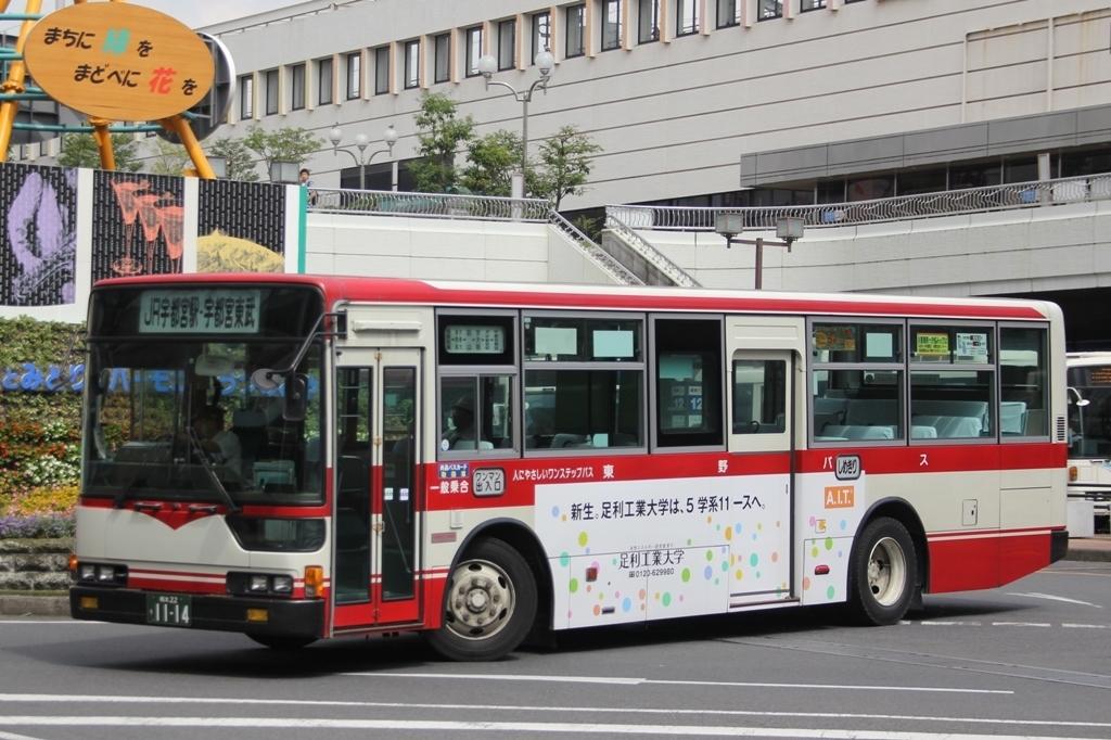 東野交通 栃木22う1114: exhaust...