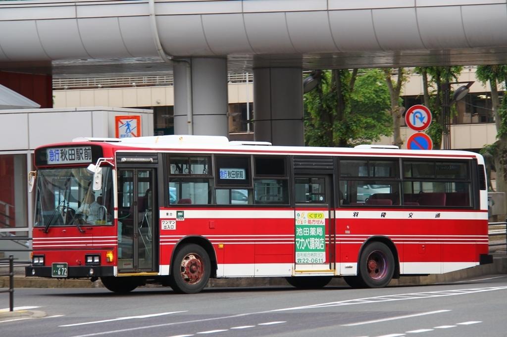 バス 羽後 交通